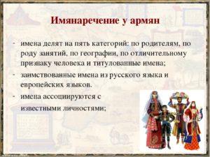 Выбираем красивое армянское имя для девочки