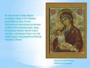 Православная молитва о скором возвращении сына домой