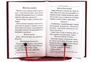 Какие нужно читать каждодневные православные молитвы?