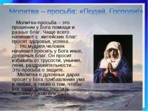 Чудотворная молитва о прошении помощи в любви