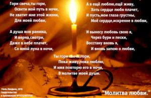 Самая сильная православная молитва за любимого мужчину