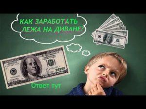 Реальные предложения заработать денег