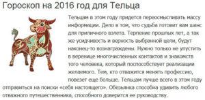 Астрологический гороскоп родившихся 13 мая знак зодиака Телец