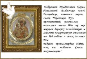 Православная икона Леснинская Божья Матерь