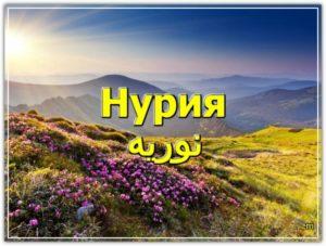 Что означает женское имя Нурия