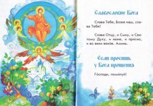 Где прочитать детский православный молитвослов