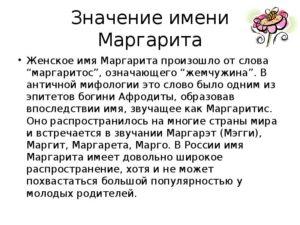 Тайна значения популярного женского имени Маргарита