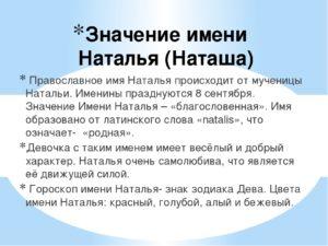 Тайна значения женского имени Наталья в судьбе девушки