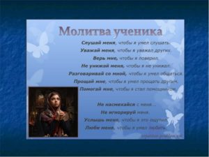 Православная молитва перед школой