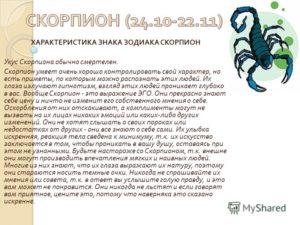 Самые подходящие знаки зодиака для Скорпиона