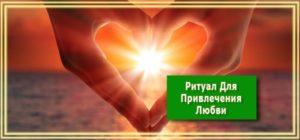 Самостоятельные ритуалы для привлечения любви мужчин