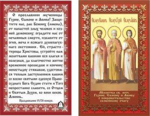 Православный акафист святым Гурию, Самону и Авиву