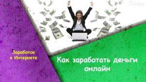 Способы заработать денег на разведении