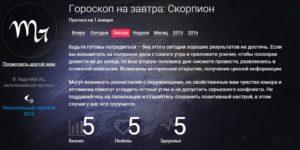 Самый интересный гороскоп на сегодня 26 октября знак зодиака Скорпион