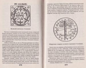 Практическая книга черной магии и колдовства