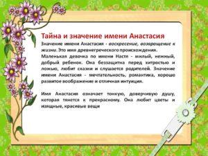 Толкование значения имени для девочки Настя