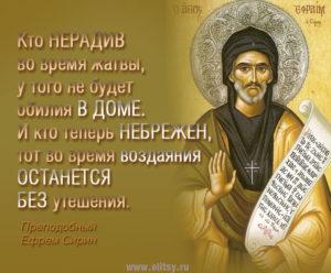 Христианский акафист Ефрему Сирину