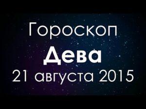 Гороскоп на 1 сентября знак Зодиака Дева
