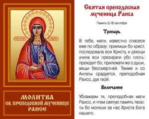 Христианская молитва Ирине