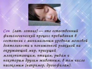 Что означает по соннику если приснилась во сне голова