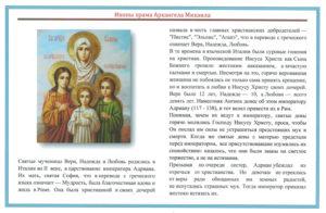 Православная молитва святой Софии
