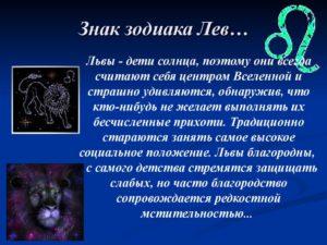 Полный гороскоп для родившихся 15 августа под знаком зодиака Лев