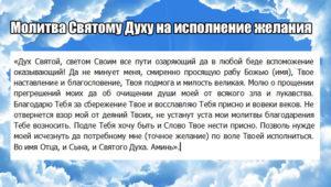 Православная молитва, чтобы все задуманное получилось